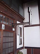 煙突側面, www.houun.jp_375.jpg