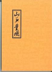 www.houun.jp_318.jpg