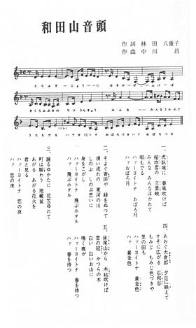 和田山音頭.jpg