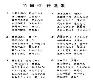 竹田校行進歌.jpg