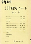 山名赤松研究ノート_02-1.jpg