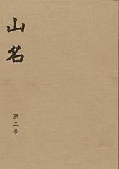 山名_3号_表紙-1.jpg