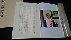 縁起の一頁, 755.JPG
