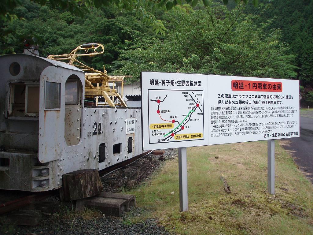 生野銀山と一円電車