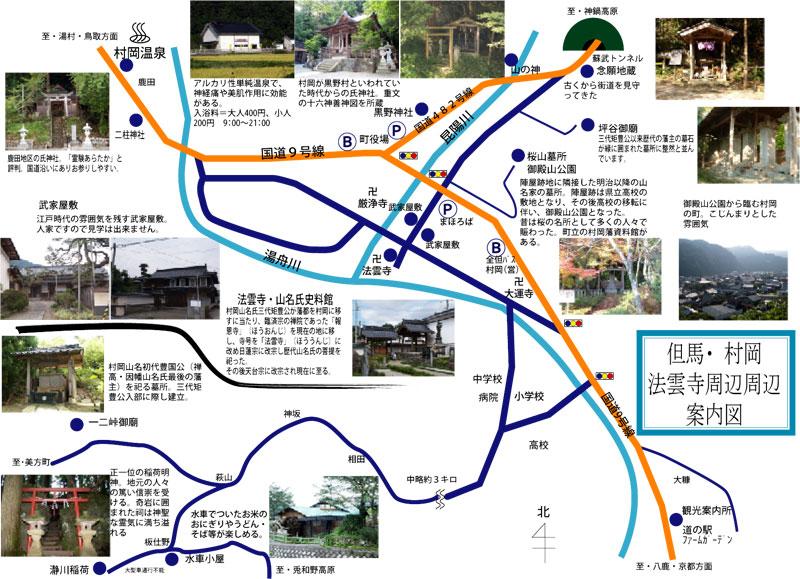 村岡周辺案内図