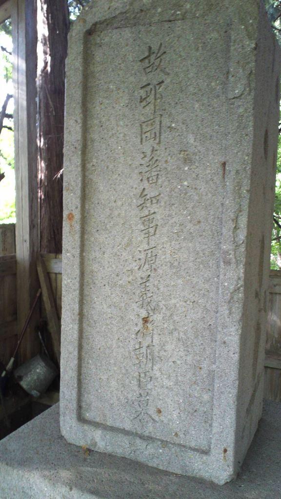 11代義済公墓石