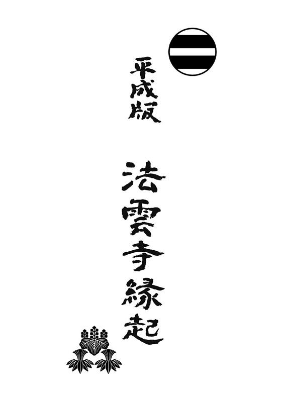 法雲寺縁起 口絵_01