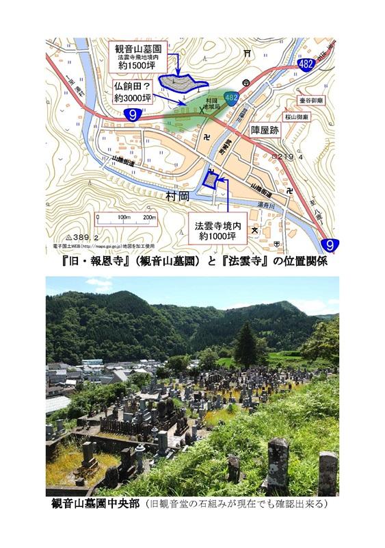 法雲寺縁起 口絵_05