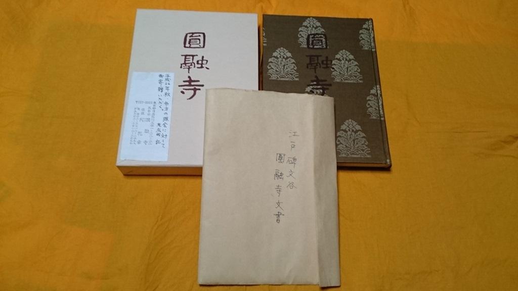 碑文谷「円融寺史」