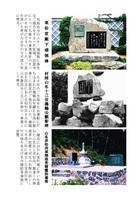 法雲寺縁起 口絵_06